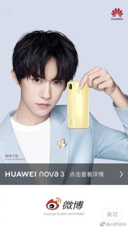 Huawei Nova 3 surfaces online, could come with Huawei Kirin 710 SoC and In-Display Fingerprint Scanner