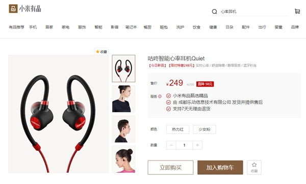 Xiaomi Quiet Smart Heart Rate Headset Launched at Yuan 299