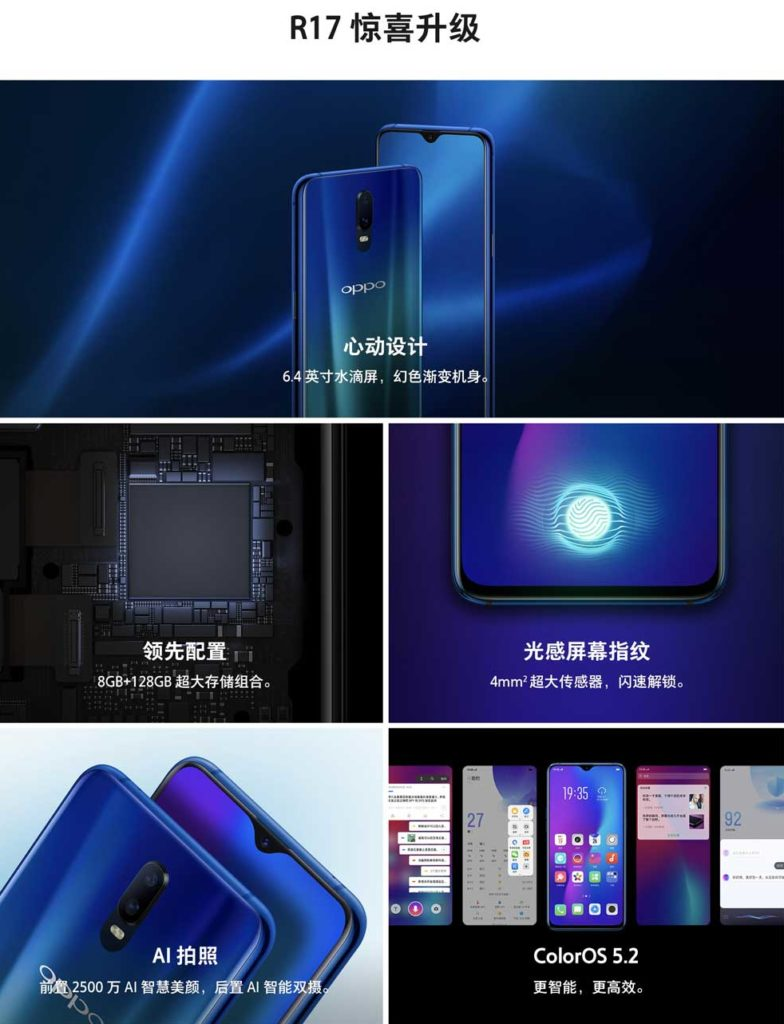 Oppo R17 will launch on August 18 with Snapdragon 670 SoC, VOOC Charging, and Unique Notch Style