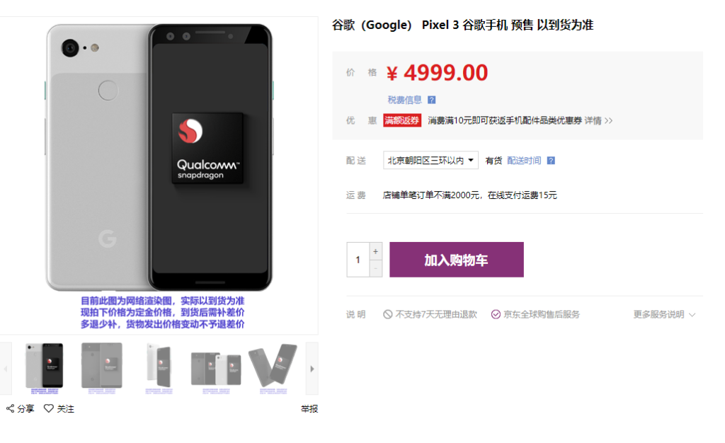 Google Pixel 3 unofficially appeared in online store priced Yuan 4999 ($730)