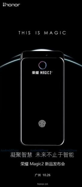 Honor Magic 2 expected to launch on October 26 with Kirin 980 SoC, In-Display Fingerprint Scanner