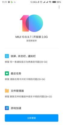 Xiaomi Mi Mix 2S Gets Android 9 Pie OTA Update Over MIUI 10