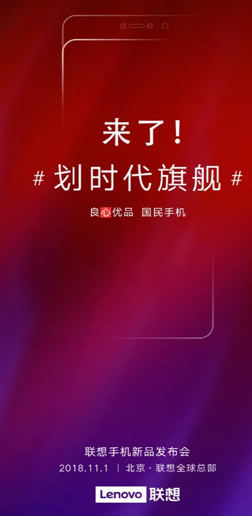 Lenovo Z5 Pro will launch on November 1 with a sliding camera and 100 percent screen-to-body ratio display