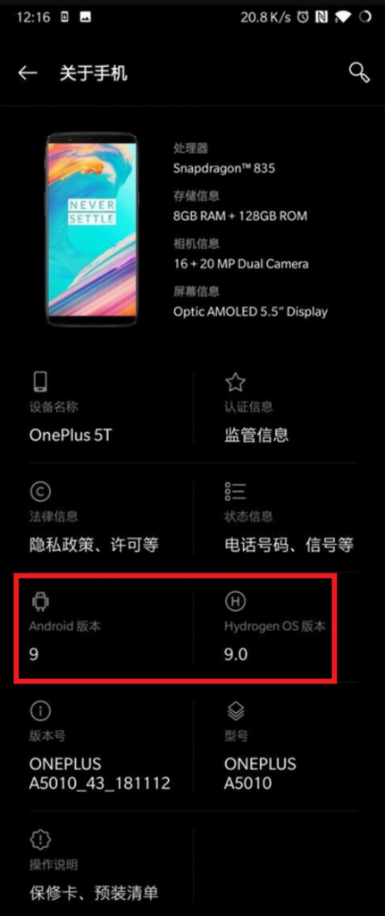 HydrogenOS 9.0 leaked for OnePlus 5T, featuring Android 9 Pie