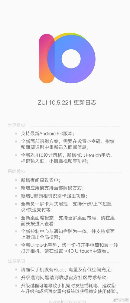 Download ZUI 10.5.221 update for the Lenovo Z5 (Android Pie Beta)